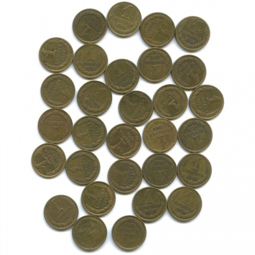 Набор монет 1 копейка (кроме 1964 г., без повторов, 30 шт.) 1961-1991 (СССР)