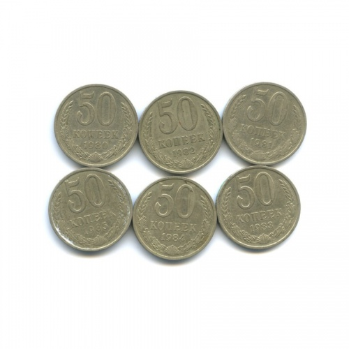 Набор монет 50 копеек 1980-1985 (СССР)