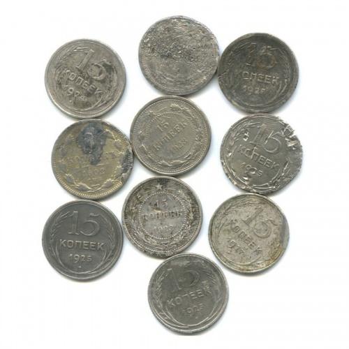 Набор монет (СССР, Российская Империя)