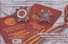Альбом для монет «Памятные монеты 5 рублей, посвященные 70-летию Победы вВеликой Отечественной войне 1941-1945 гг.» (Россия)