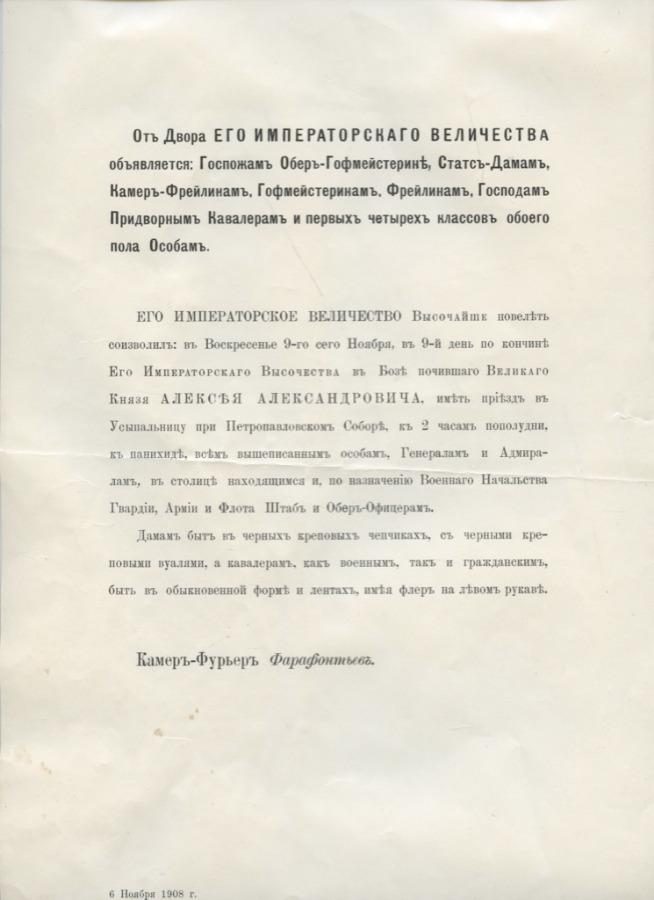Указ отДвора Его Императорского Величества 1908 года (Российская Империя)