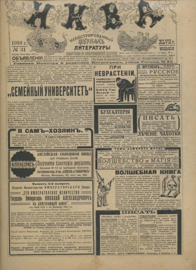 Журнал «Нива», выпуск №31 (20 стр.) 1916 года (Российская Империя)