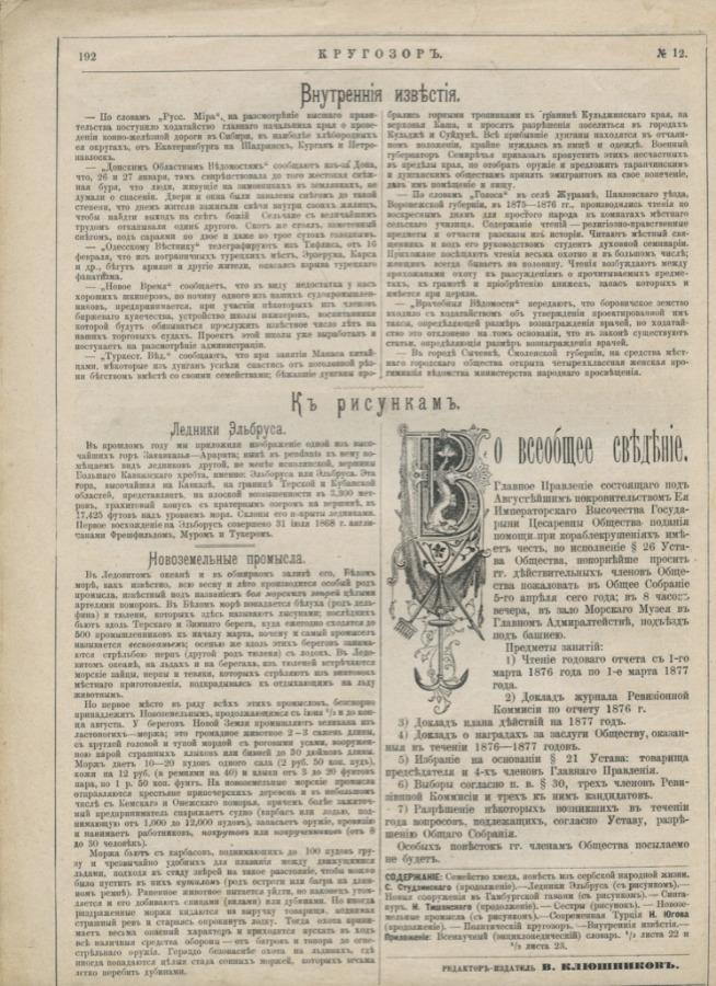 Журнал «Кругозор», выпуск №12 (16 стр.) 1877 года (Российская Империя)