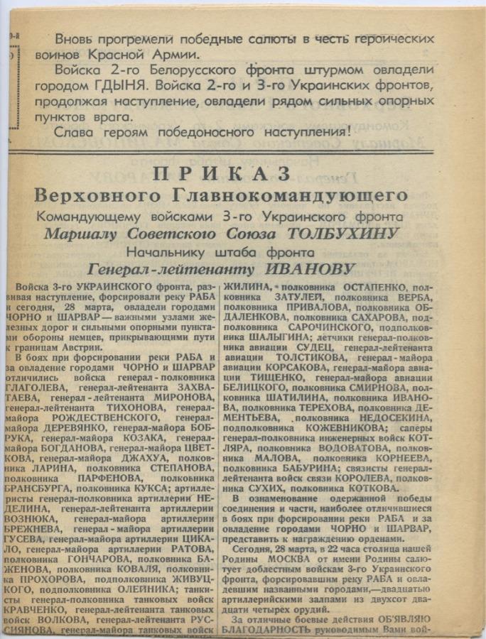 Журнал «Известия», выпуск №74 (4 стр.) 1945 года (СССР)