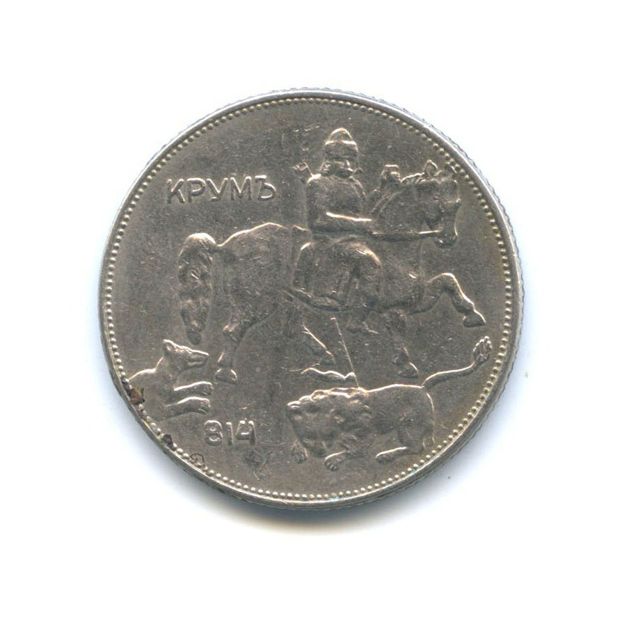 5 левов 1943 года (Болгария)