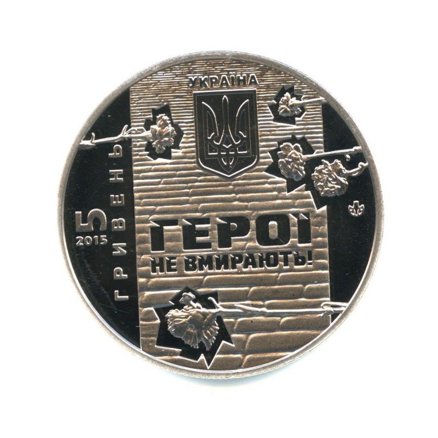 5 гривен - Небесная сотня 2015 года (Украина)