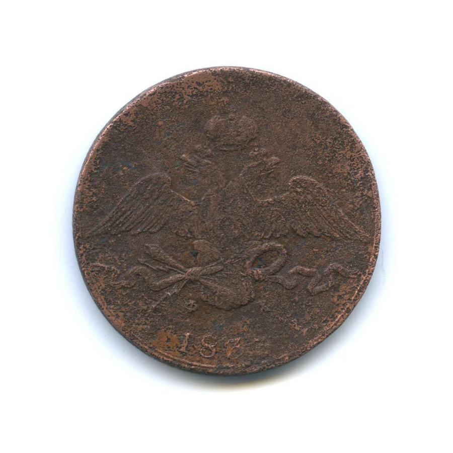 10 копеек 1833 года ЕМ ФХ (Российская Империя)