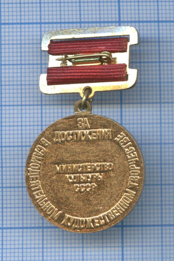 Знак «Задостижения всамодеятельном художественном творчестве - Министерство культуры СССР» (СССР)