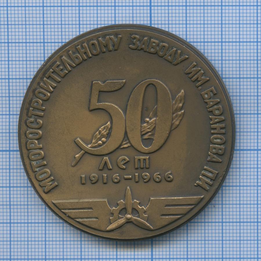Медаль настольная «50 лет моторостроительному заводу им. Баранова П. И.» 1966 года (СССР)