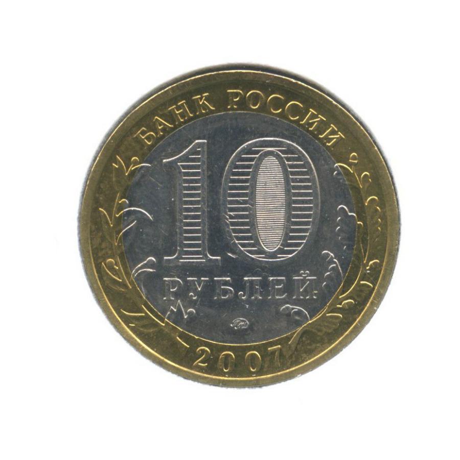 10 рублей — Древние города России - Гдов (вхолдере) 2007 года ММД (Россия)