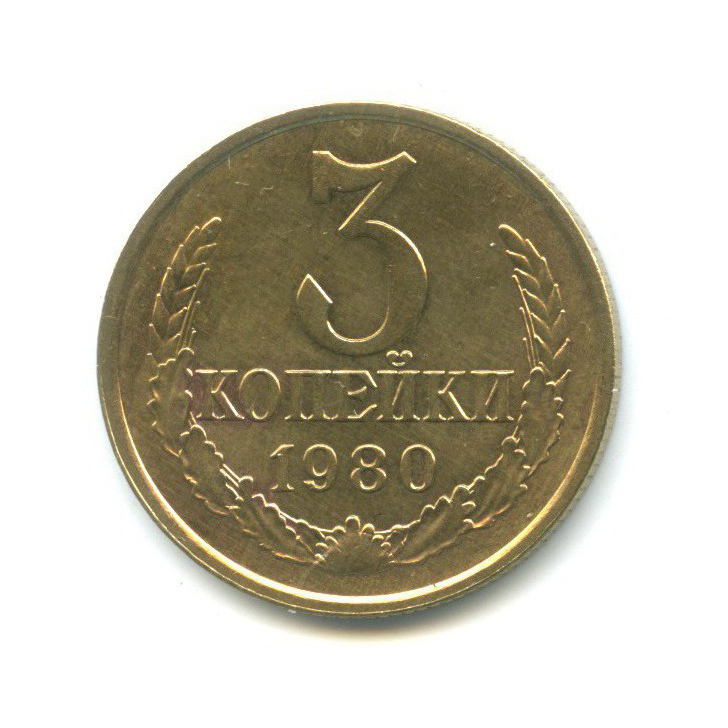 3 копейки 1980 года (СССР)