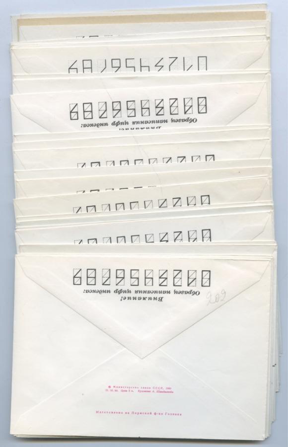 Набор почтовых конвертов (30 шт.) (СССР)