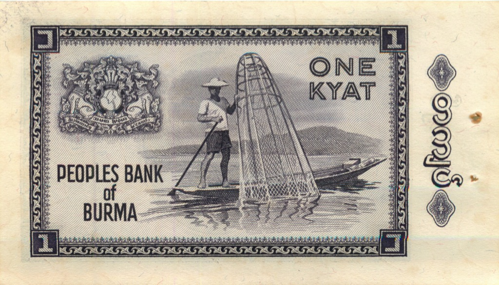 1 кьят (Бирма)