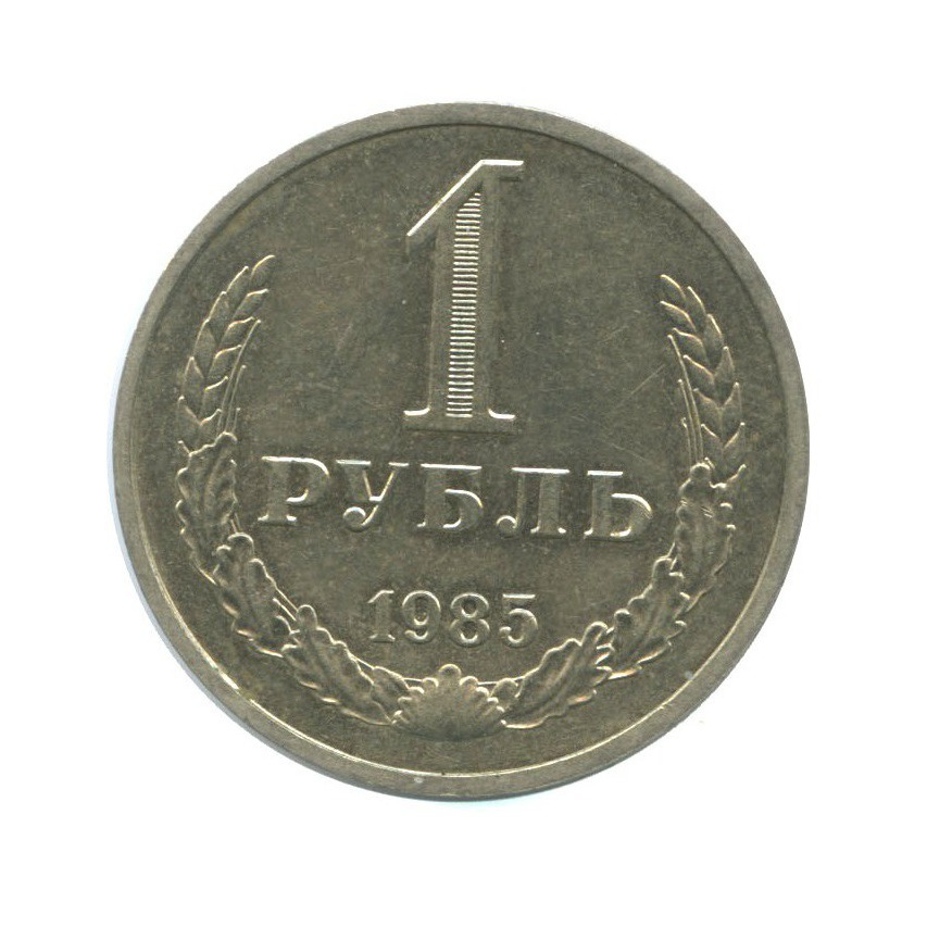 1 рубль 1985 года (СССР)