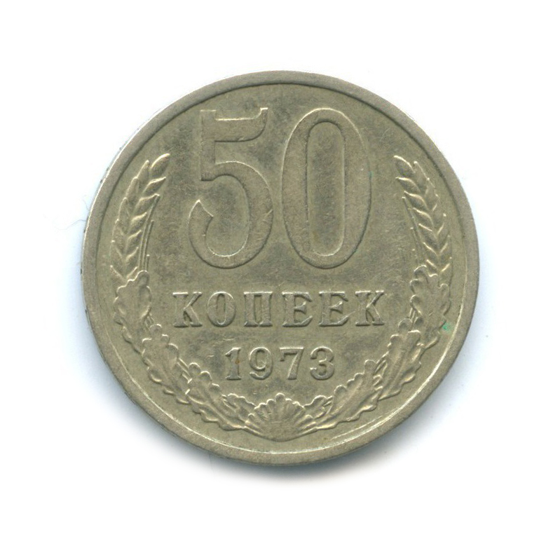 50 копеек 1973 года (СССР)