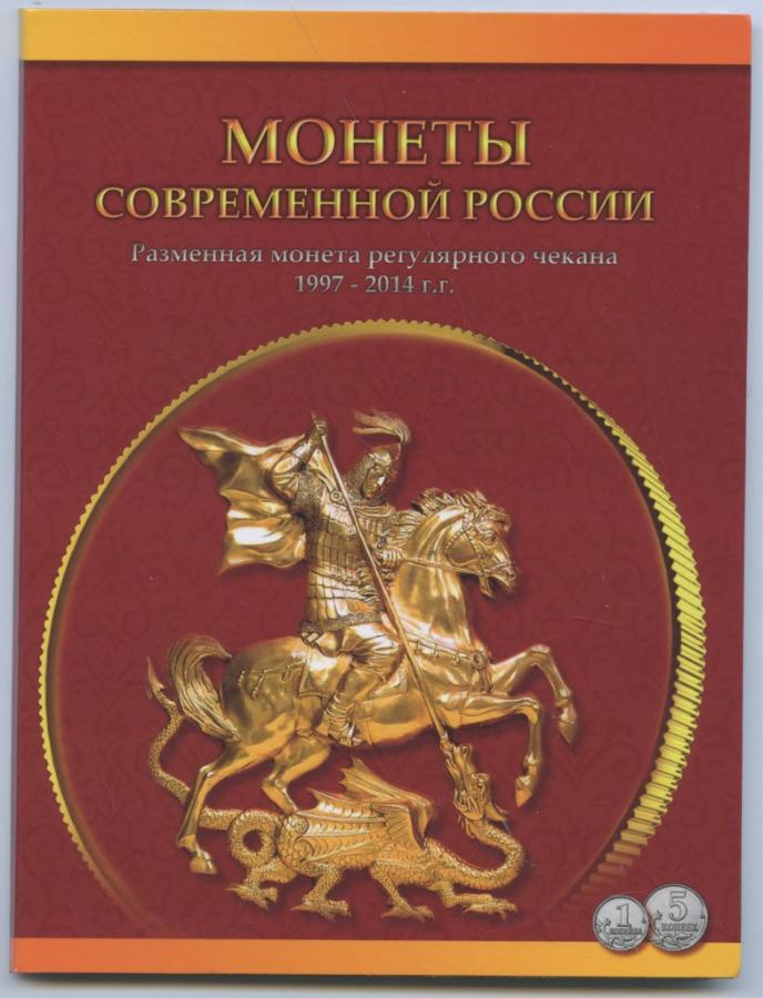 Альбом для монет «Монеты современной России - Разменная монета регулярного чекана 1997-2014» (Россия)