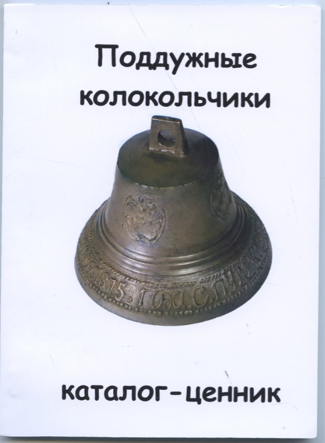 Каталог-ценник «Поддужные колокольчики» (100 стр.) (Россия)