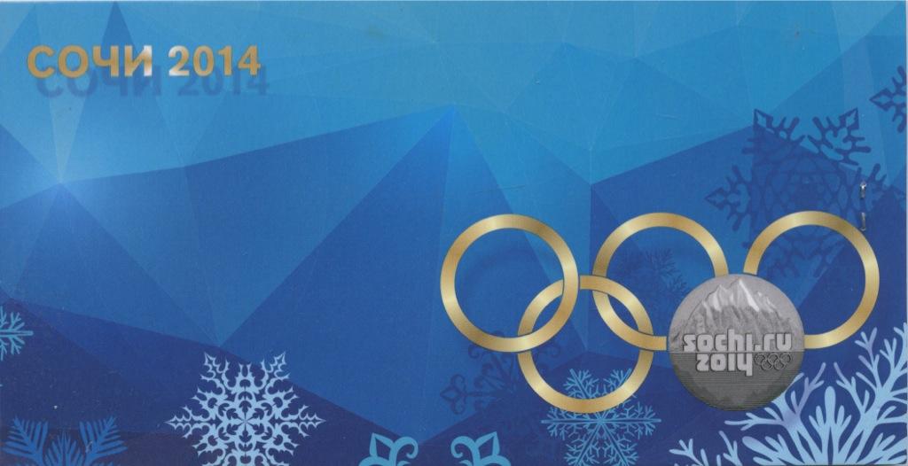 Набор монет 25 рублей - Олимпийские игры, Сочи-2014 (сбанкнотой 100 рублей 2014, вальбоме) 2011-2014 (Россия)