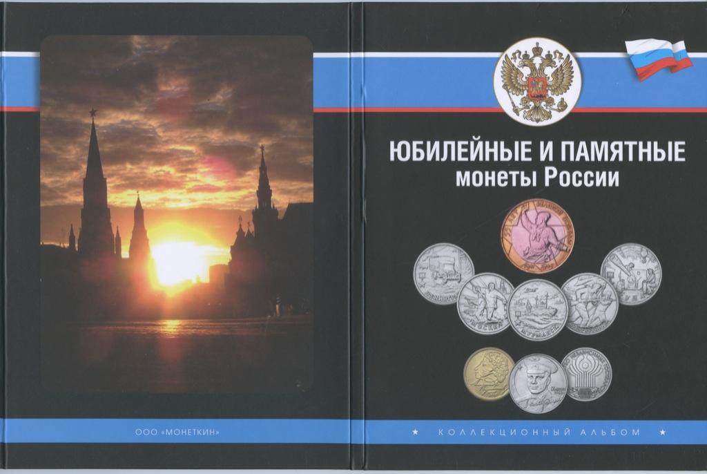 Альбом для монет «Юбилейные ипамятные монеты России» (Россия)
