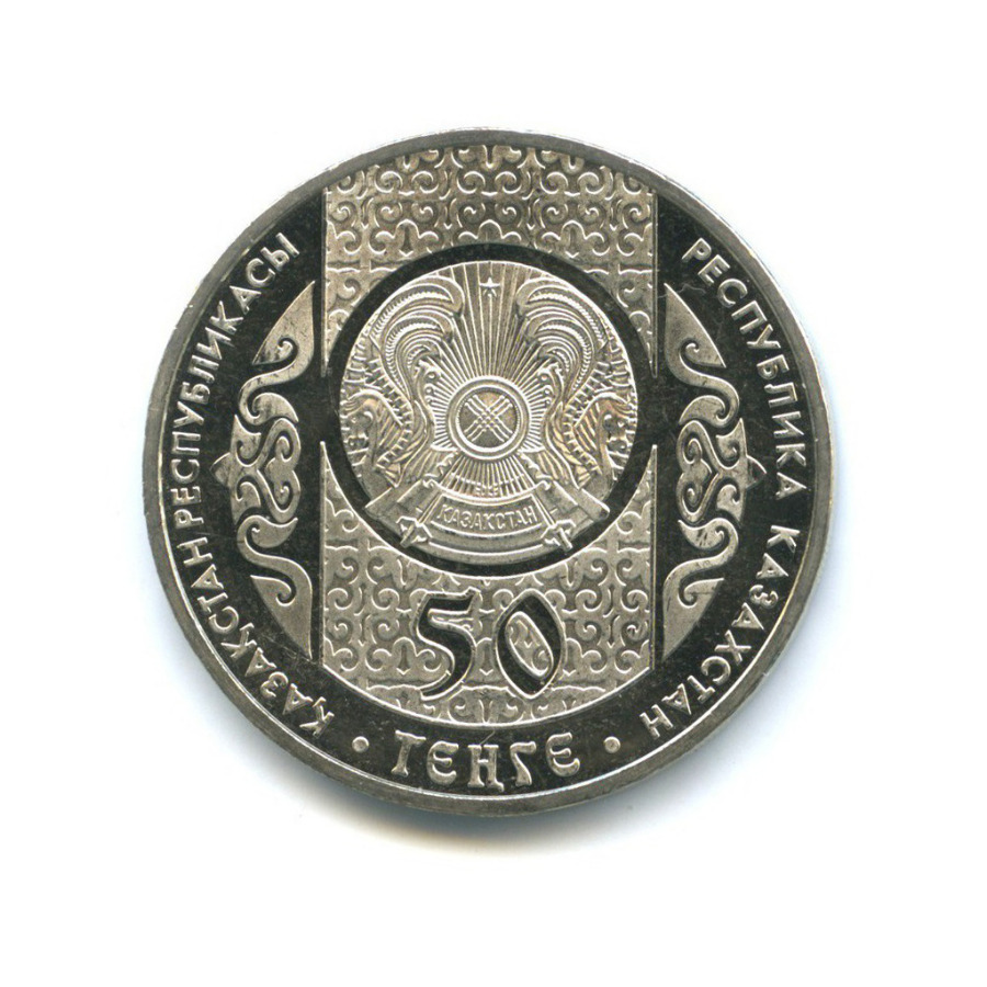 50 тенге — Сказки народов Казахстана - Шурале 2013 года (Казахстан)