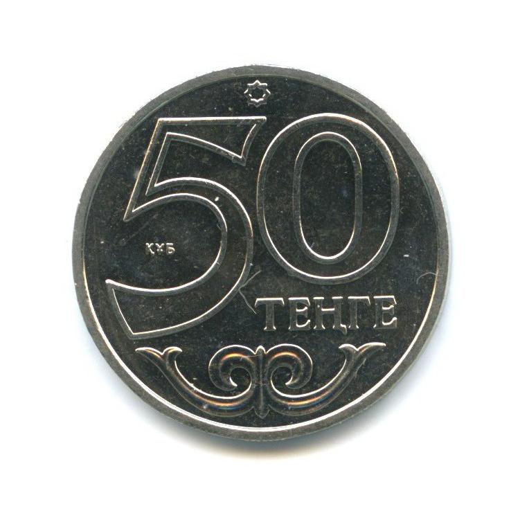 50 тенге — Города Казахстана - Костанай 2013 года (Казахстан)