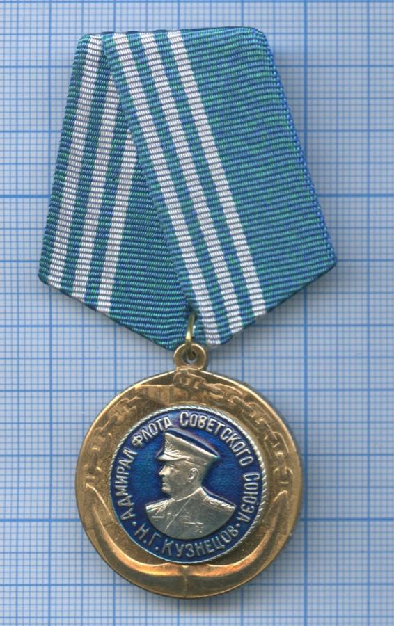 Медаль «Адмирал Флота Советского Союза Н. Г. Кузнецов» (СССР)