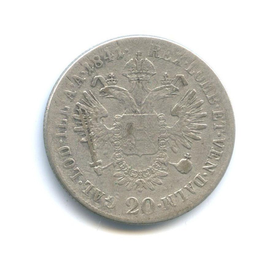 20 крейцеров 1841 года (Австрия)