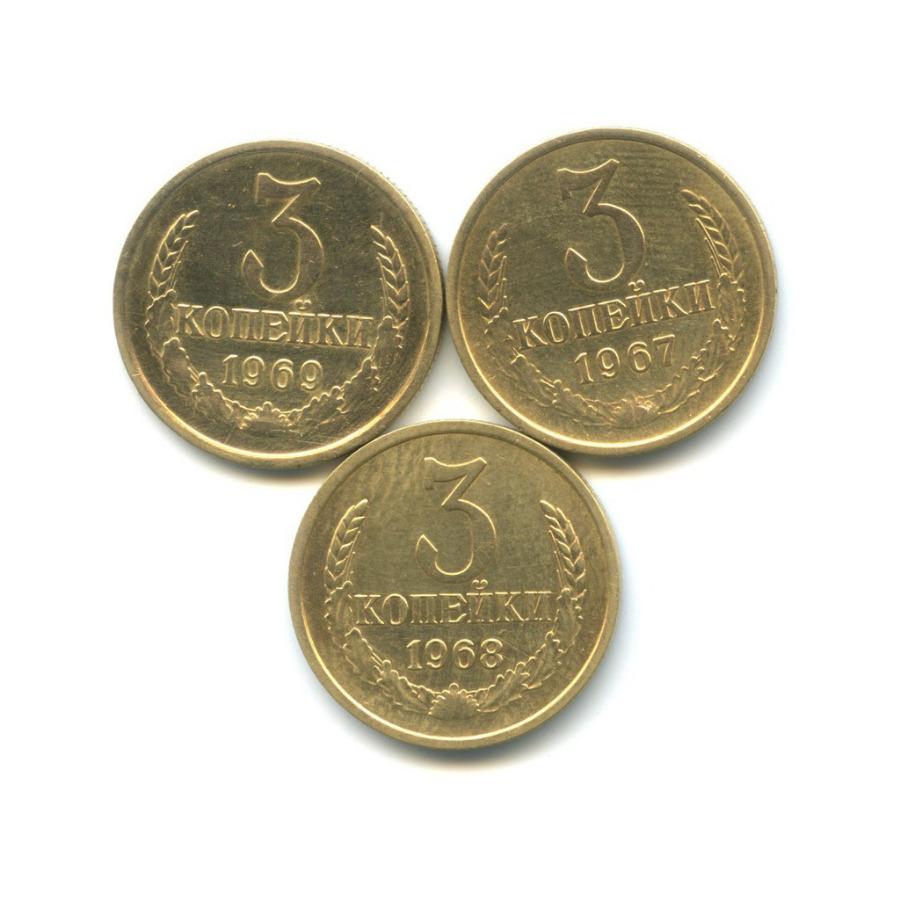 Набор монет 3 копейки 1967-1969 (СССР)