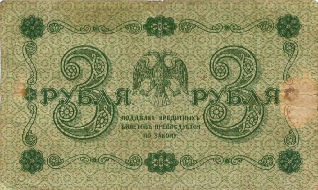 3 рубля 1918 года (Российская Империя)