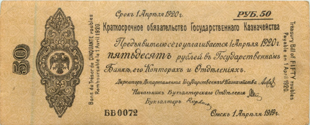 50 рублей (краткосрочное обязательство Государственного Казначейства), Временное правительство 1919 года
