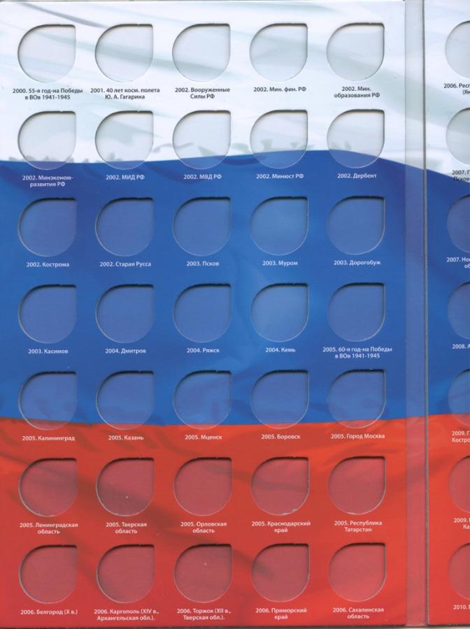 Альбом-планшет для монет «Памятные биметаллические 10-рублевые монеты России» (105 ячеек) (Россия)