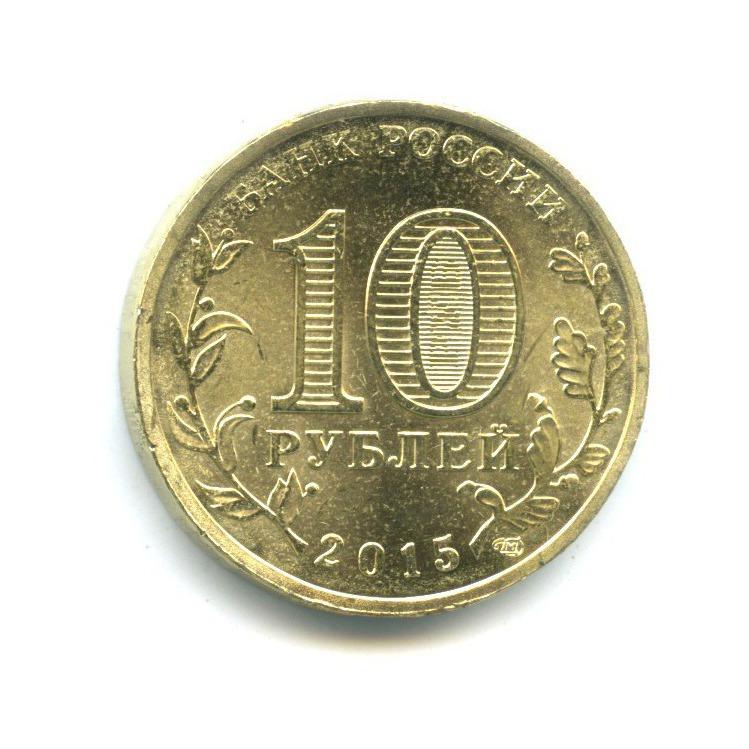 10 рублей - Города воинской славы - Можайск 2015 года (Россия)