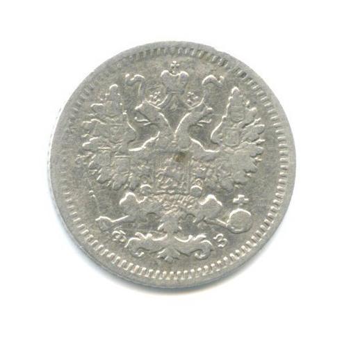 5 копеек 1900 года СПБ ФЗ (Российская Империя)