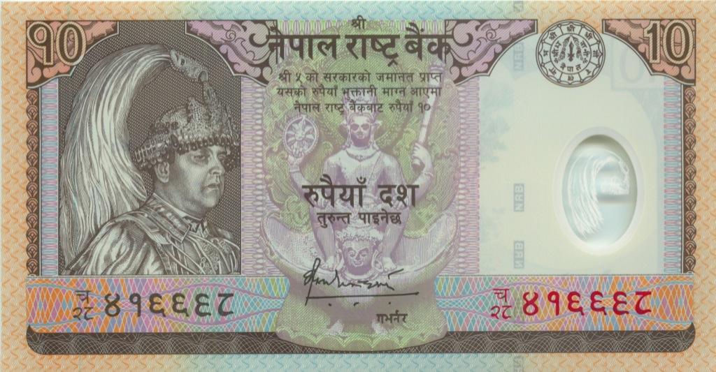 10 рупий (Непал) 2005 года