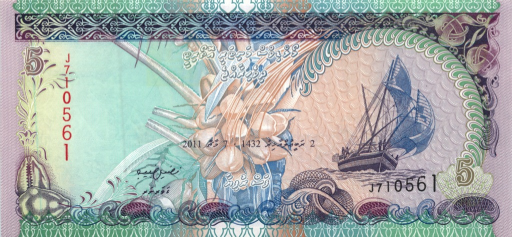 5 руфий (Мальдивские острова) 2011 года