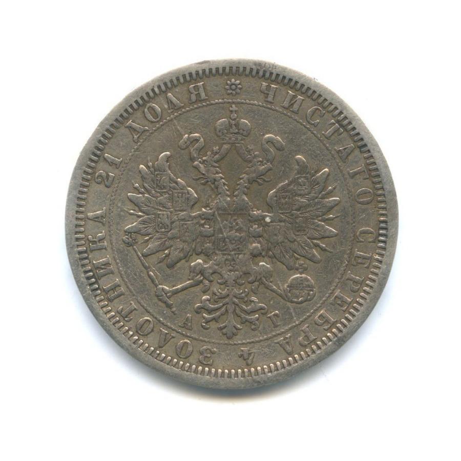 1 рубль 1884 года СПБ АГ (Российская Империя)
