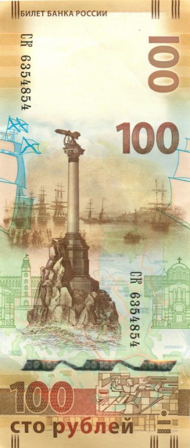 100 рублей - Крым-Севастополь 2015 года (Россия)