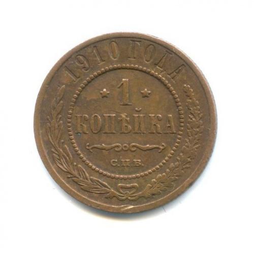 1 копейка 1910 года СПБ (Российская Империя)