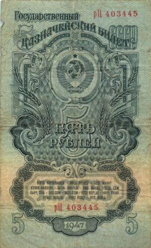 5 рублей 1947 года (СССР)