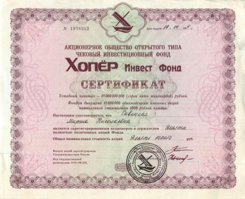 10000 рублей (сертификат ОАО «Хопер Инвест Фонд») 1994 года (Россия)