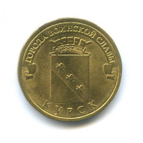 10 рублей — Города воинской славы - Курск 2011 года (Россия)