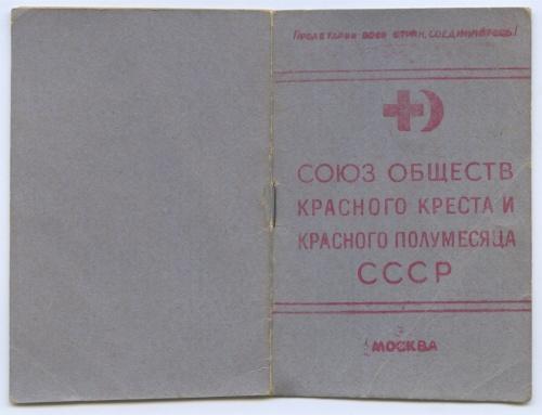 Членский билет 1957 года (СССР)