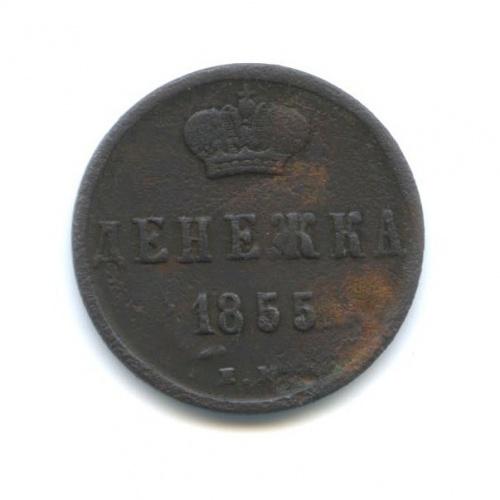 Денежка (1/2 копейки) 1855 года ЕМ (Российская Империя)