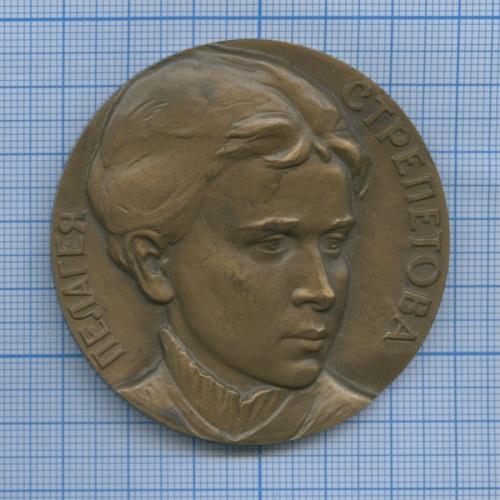 Медаль настольная «125 лет содня рождения русской драматической актрисы Пелагеи Стрепетовой» 1975 года (СССР)