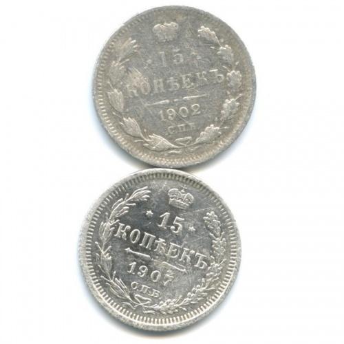 Набор монет 15 копеек 1902, 1907 (Российская Империя)