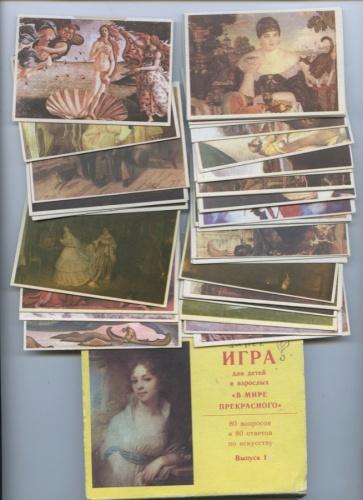 Игра карточная «Вмире прекрасного», выпуск №1 (СССР)