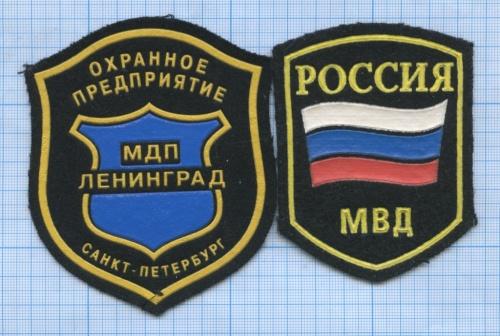 Набор шевронов «Охранное предприятие», «МВД» (Россия)