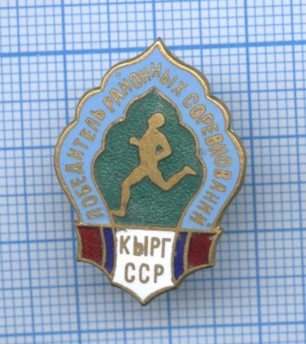 Знак «Победитель районных соревнований - Кырг ССР» (Киргизия)