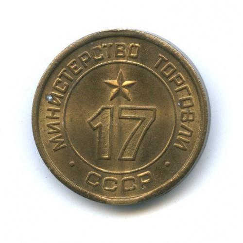 Жетон «Министерство торговли СССР -17» (СССР)