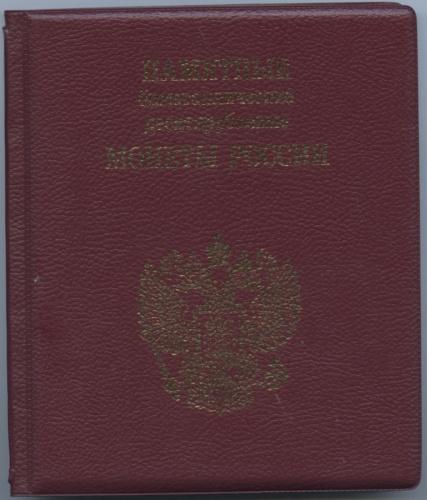 Альбом для монет (120 ячеек) (Россия)